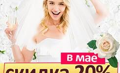 Скидка на свадебный банкет 20%