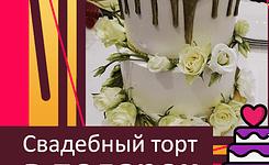Свадебный торт в подарок при заказе банкета