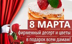 8 марта – грандиозный праздник! 7-11 марта праздничные выходные в ресторане «Шёлк»!