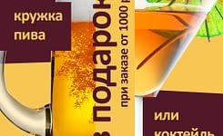 Пиво или коктейль в подарок за каждую 1000 руб. в счете!