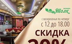 СКИДКА 20% НА ВСЁ МЕНЮ С 12.00 ДО 18.00