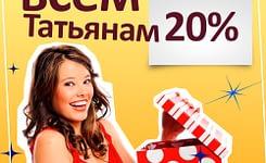 24 и 25 января Татьянам скидка 20%!