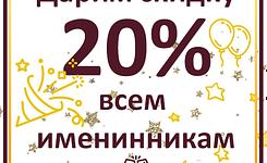 Скидка до 20% в День рождения